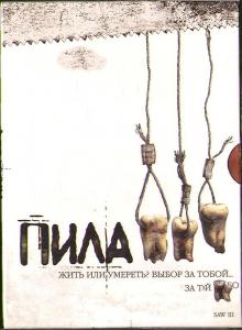 pila-stom-red