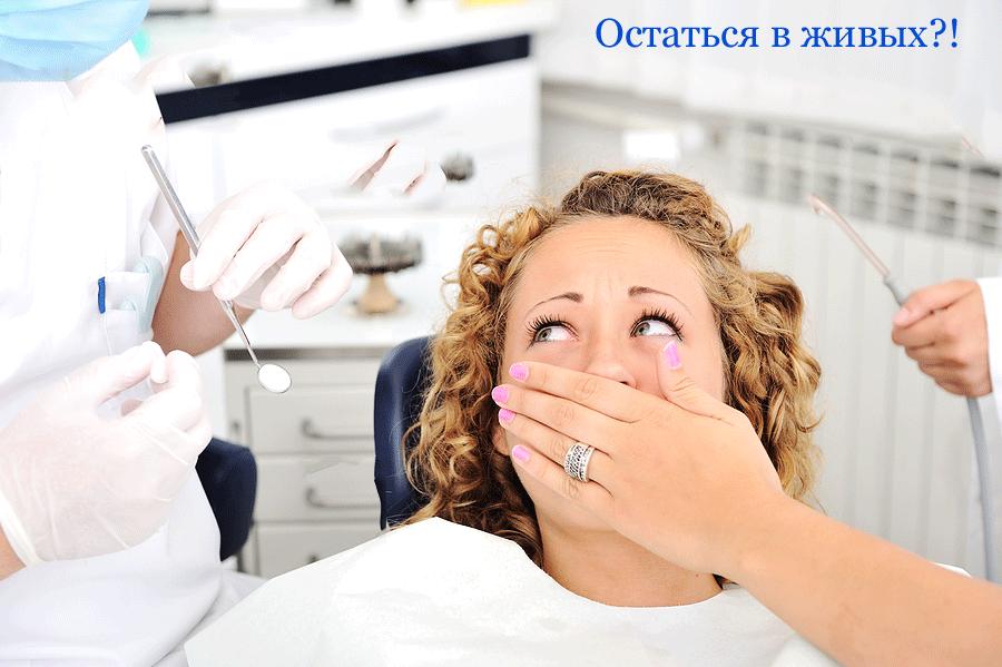 Боязнь дантиста Смертельные случаи у стоматолога. Смерть у дантиста