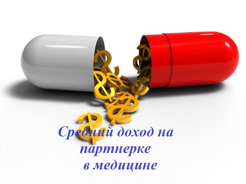 partnerka-v-medizine